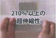 210%以上の伸縮性能