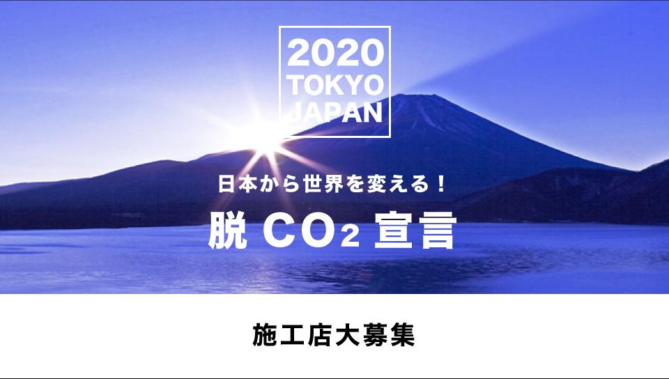 脱CO2宣言
